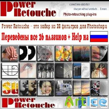 Power Retouche Retouching Suite v7.5 Retail for Adobe Photoshop RUS