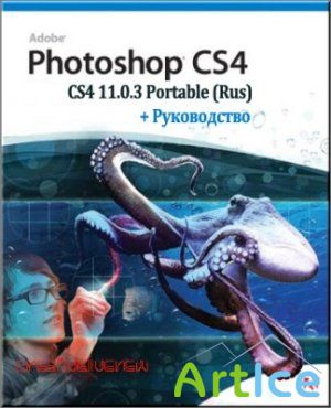 Photoshop CS4 11.0.3 Portable (Rus)   Руководство