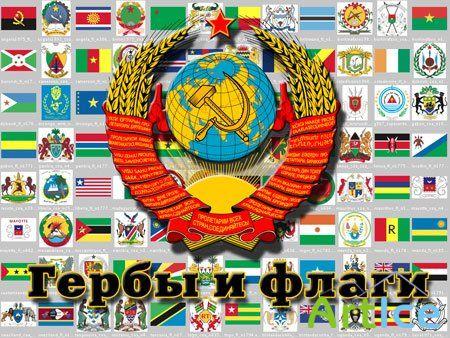 скачать гербы стран мира