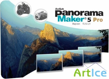 ArcSoft Panorama Maker Pro v5.0.0.21 Rus Portable