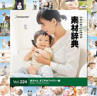 Datacraft Sozaijiten Vol.224 - Babies - Healthy Families  (Original CD)