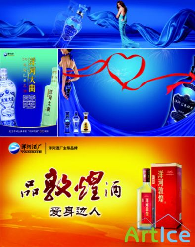 PSD  - Alcohol drink 8