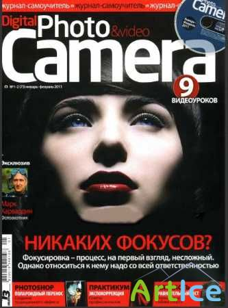 Digital Photo & Video Camera №1-2 (январь-февраль 2011) + CD