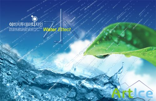 PSD Source - Water Effect