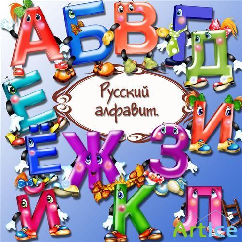 Шрифты алфавит русский 21 фотография