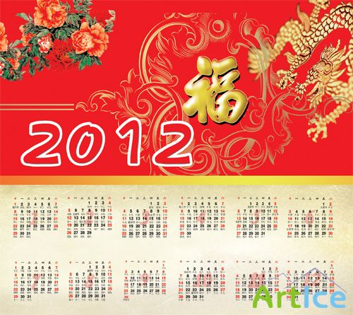 Calendar Year of the Dragon 2012 fortune PSD layered templates