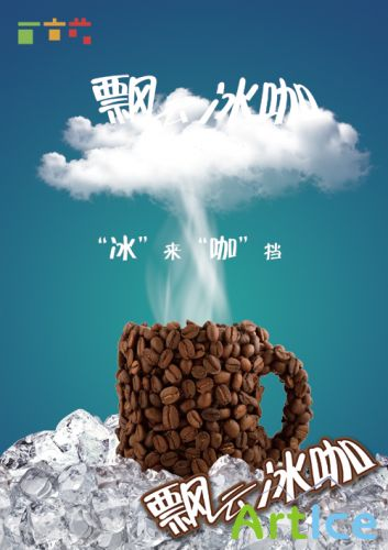 Underlying his Blueprint iced coffee posters PSD layered material