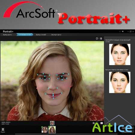 ArcSoft Portrait+ 1.1.1.145