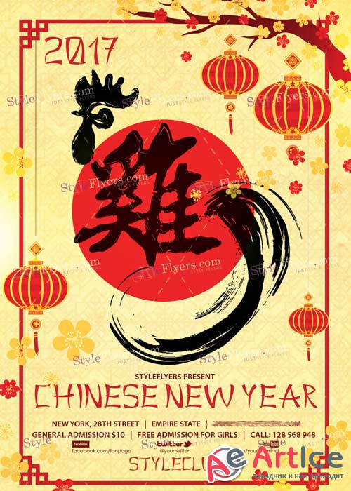 Chinese New Year PSD V5 Flyer Template