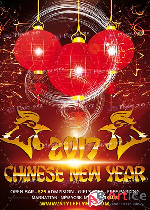Chinese New Year PSD V8 Flyer Template