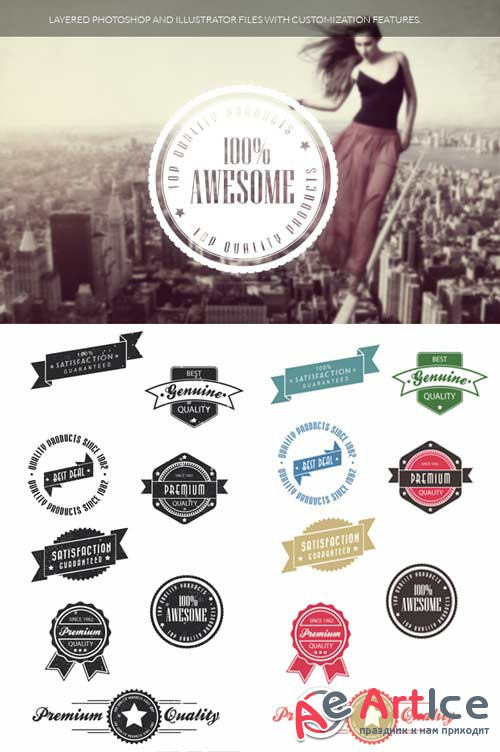 Superpremium badges bundle - Sales - Retro set 4