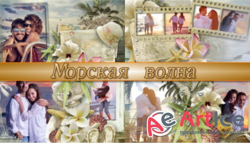 Морская волна - project for ProShow Producer