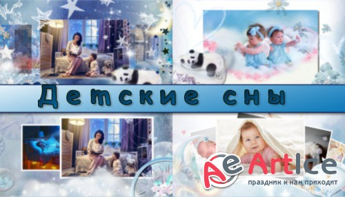 Детские сны - project for ProShow Producer
