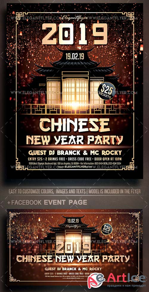 2019 Chinese New Year Party V2 2018 Flyer PSD Template