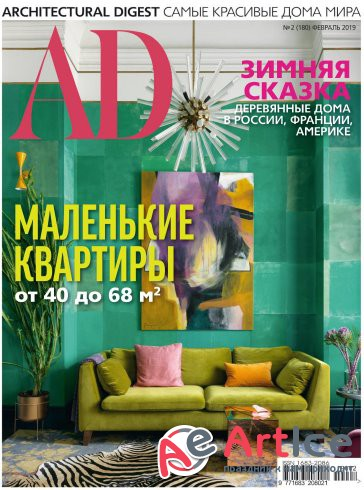 AD / Architectural Digest Россия №2 (февраль) (2019)